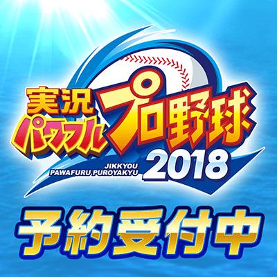 20180110-pawa-06.png