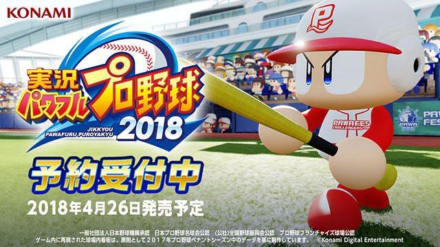 4月26日発売『実況パワフルプロ野球2018』DL版の予約受付中! 予約購入特典は3,000パワポイント!