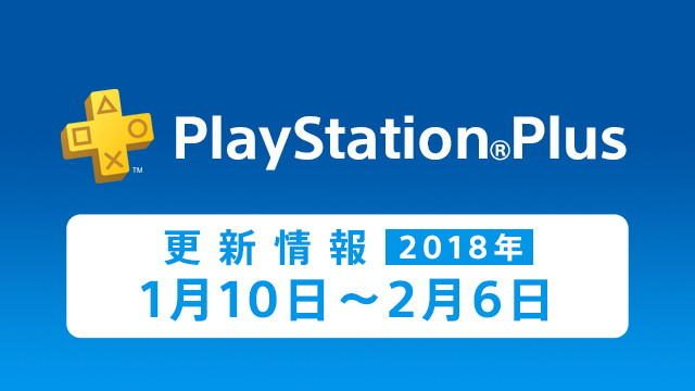 PS Plusの2018年1月提供コンテンツ情報! 今週末1月13日~14日には「FREE MULTIPLAYER WEEKEND」を開催!