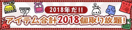20180112-mhfz-04.jpg