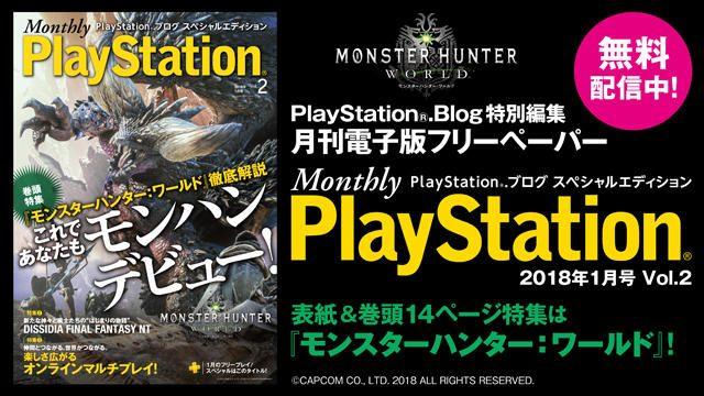 表紙・巻頭特集は『モンスターハンター:ワールド』! 『Monthly PlayStation®』1月号を無料配信中!