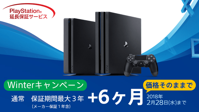 20180118-ps4-2-01.png