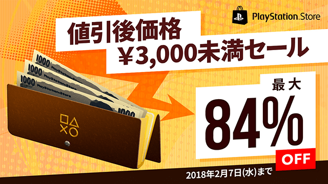 20180118-psstore-01.png