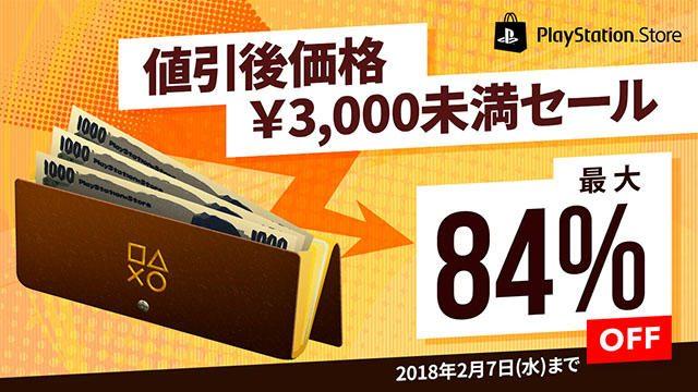 気になるゲームをお得にゲット! PS Storeで「3,000円未満セール」&「大人のこだわりゲーム特集」を開催!