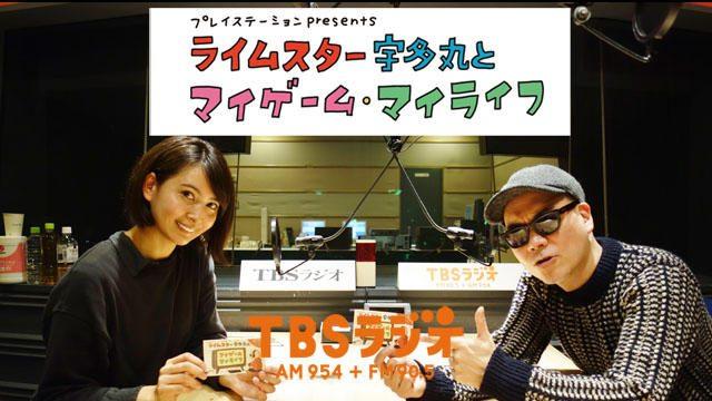 PS公式ラジオ番組『ライムスター宇多丸とマイゲーム・マイライフ』1月20日のゲストは「加藤夏希」!