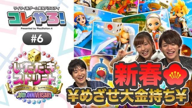 「コレやろ!」第5回を公開! 真野恵里菜さん&藤田富さんと『いたスト DQ&FF 30th』をワイワイプレイ!