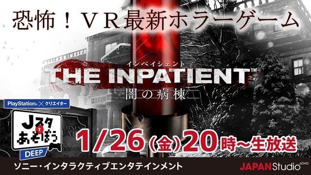 『The Inpatient -闇の病棟-』に挑む!公式ニコ生番組「Jスタとあそぼう:ディープ」1月26日20時より放送!