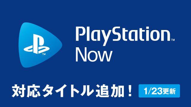 本日1月23日より定額制でゲームが遊び放題のPS Nowに『NBA 2K16』など6タイトルが追加!