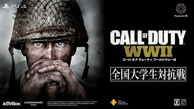 1月28日15時より生配信決定!『CoD: WWII』の「全国大学生対抗戦」決勝大会進出チーム決定戦