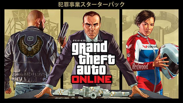 「GTAオンライン」DLC「犯罪事業スターターパック」販売中! 組織の拠点、武器や乗り物をまとめてゲット!