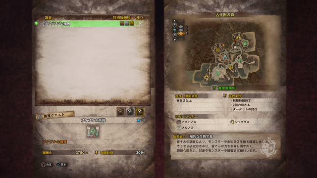 20180126-mhw-10.png