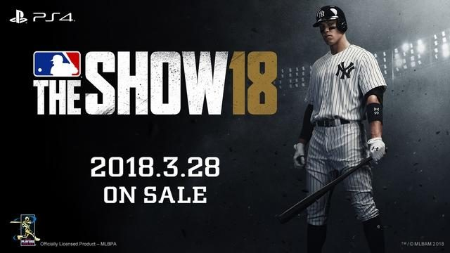 メジャーリーグを体験しよう! PS4®『MLB® THE SHOW™ 18(英語版)』3月28日配信決定