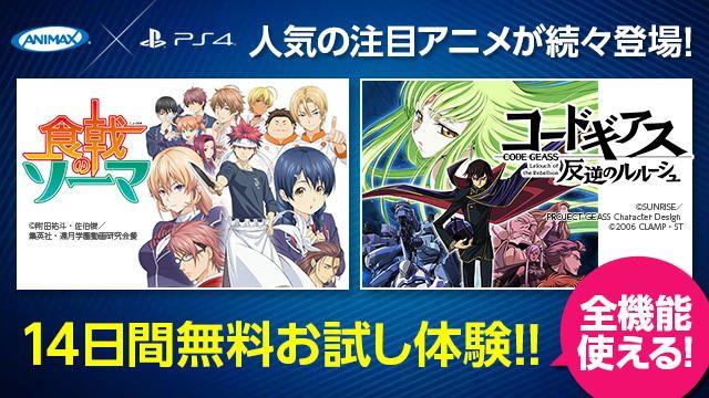【14日無料お試し実施中!】2月も注目のアニメが続々登場『ANIMAX on PlayStation®』を今すぐチェック!
