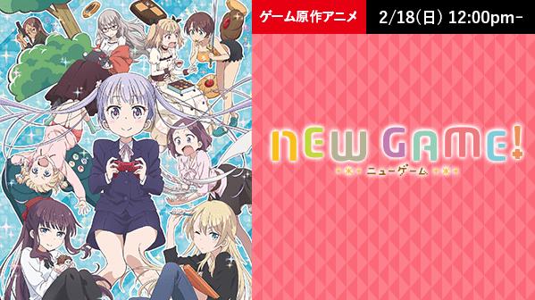 20180131-newgame.png
