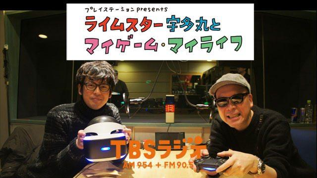 PS公式ラジオ番組『ライムスター宇多丸とマイゲーム・マイライフ』2月3日のゲストは「河相我聞」!