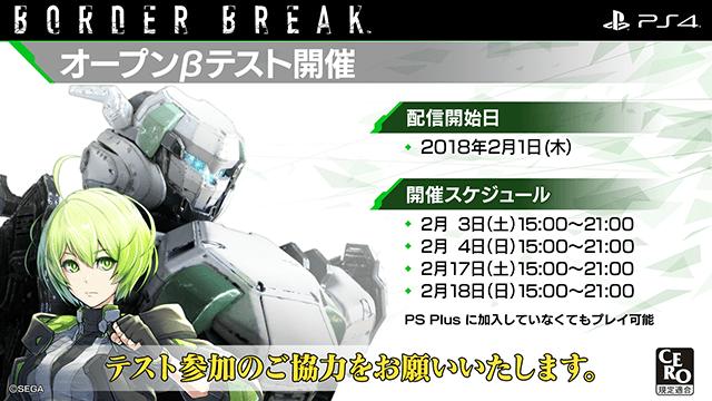 20180201-borderbreak-20.png