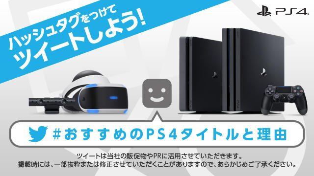 PlayStation®4発売からもうすぐ4周年! アナタのオススメタイトルを教えてください!