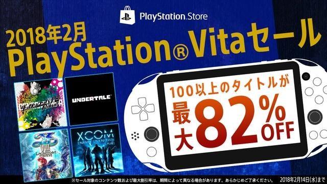 あの人気タイトルがお買い得に! PS Storeで本日2月1日から期間限定のPS Vitaセールが開催中!!