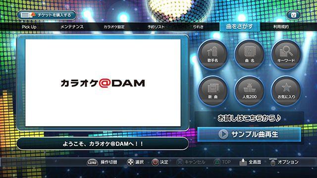 """手軽に""""おうちカラオケ""""を楽しめる『カラオケ@DAM for """"PlayStation 4""""』2月の無料サンプル曲をチェック!"""