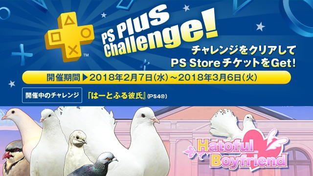 20180207-psplus-35.jpg