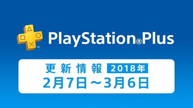 PS Plusの2018年2月提供コンテンツ情報! 「NieR」の楽曲が楽しめる「Premium Musical Notes」も配信開始!