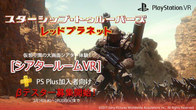 【PS VR】最新フル3DCG映画『スターシップ・トゥルーパーズ レッドプラネット』を大画面で楽しむ!『シアタールームVR』 PS Plus加入者向けβテスター募集開始!