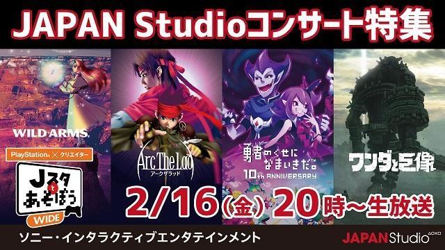JAPAN Studioコンサート特集!公式ニコ生番組「Jスタとあそぼう:ワイド」2月16日20時より放送!
