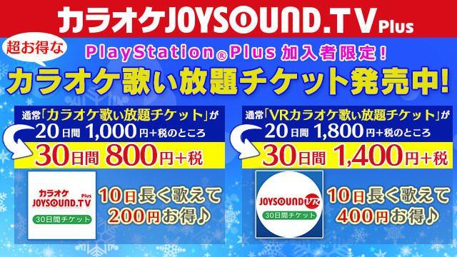PS Plus加入者に限定販売! PS4®『JOYSOUND.TV Plus』の「30日間チケット」で、お得にカラオケ歌い放題!