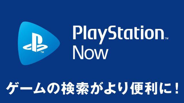 PS Nowのカタログ検索機能をアップデート! 発売日やジャンル、レーティングでも検索が可能に!