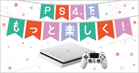20180215-ps4-01.png