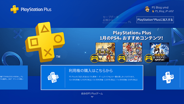 20180215-ps4-02.png