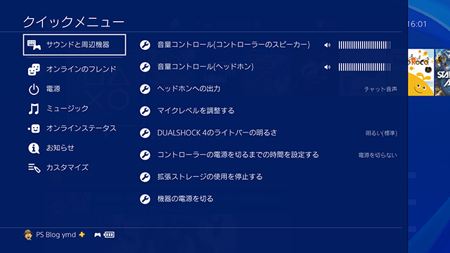 20180215-ps4-08.png