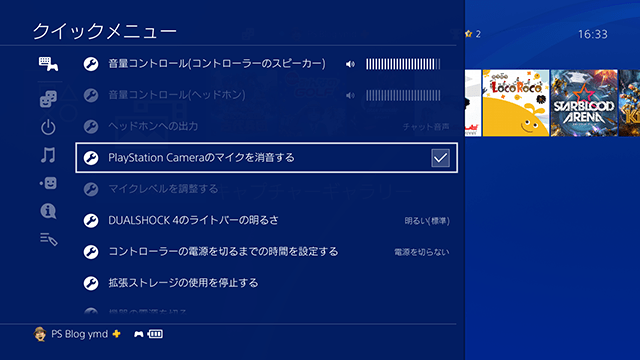 20180215-ps4-13.png