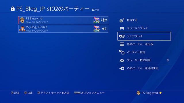 オンラインマルチプレイがさらに充実! ボイスチャットやパーティーを活用しよう【PS4®をもっと楽しく!】