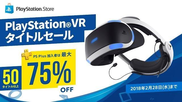 【PS VR】最大75%OFF! 本日からPS Storeにて「PlayStation®VR タイトルセール」が開催!!