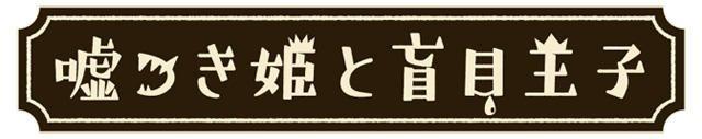 20180215-usotsukihime-01.jpg