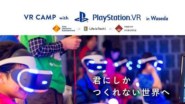 君にしかつくれない世界へ。PS VR×プログラミング教育イベント第2弾を3月3日、4日に開催!