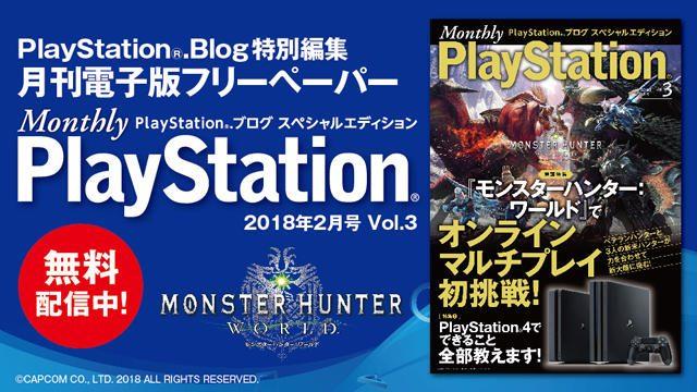 『モンスターハンター:ワールド』オンラインマルチプレイ特集! 『Monthly PlayStation®』2月号を無料配信中!