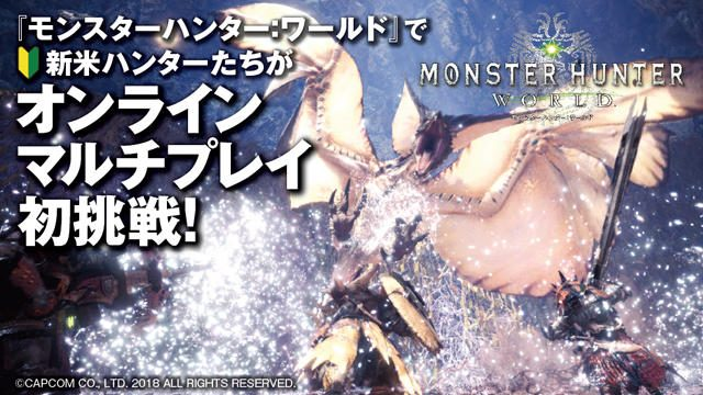 『モンスターハンター:ワールド』で新米ハンターたちがオンラインマルチプレイ初挑戦!