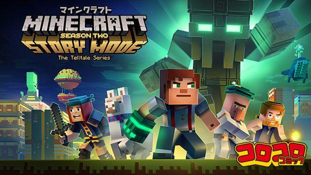 【コロコロStation】「マインクラフト:ストーリーモード」で「マイクラ」世界を大冒険!!