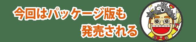 20180221-corocoro- title1.png