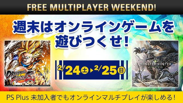 週末はオンラインゲームで協力・対戦! 2月24日~25日に「FREE MULTIPLAYER WEEKEND」開催!