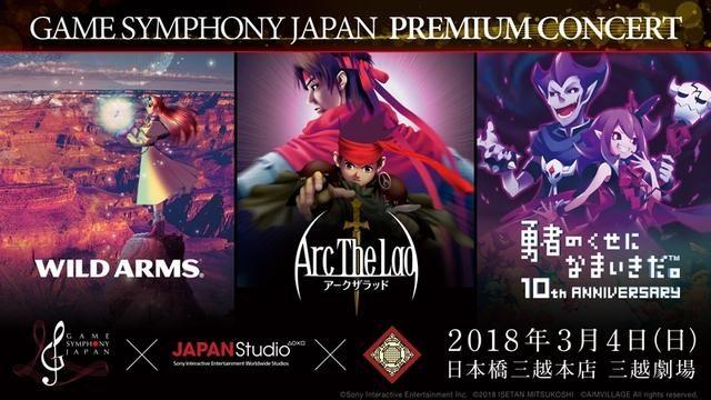 3月4日開催のオーケストラコンサート「GAME SYMPHONY JAPAN PREMIUM CONCERT」プログラム&追加ゲスト決定!