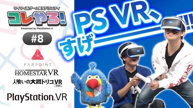 「コレやろ!」第7回を公開! パンクブーブーの佐藤哲夫さんとPlayStation®VRでワイワイプレイ!