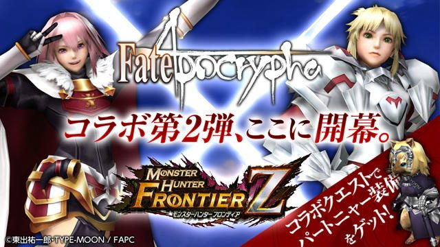 黒のライダーと赤のセイバーのコラボ装備が登場!『モンハンF』×『Fate/Apocrypha』コラボ第2弾が開催中!