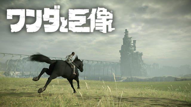PS4®で遊ぶ『ワンダと巨像』の魅力とは? プレイヤーによる生の声を紹介!【特集第4回/電撃PS】