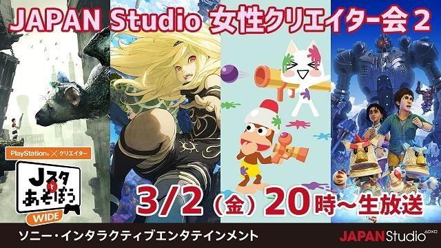 JAPAN Studio女性クリエイター会第2弾!公式ニコ生番組「Jスタとあそぼう:ワイド」3月2日20時より放送!