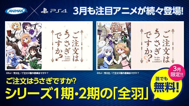 【3月限定】「ごちうさ」1期/2期が誰でも無料で見られる!!『ANIMAX on PlayStation®』を今すぐチェック!