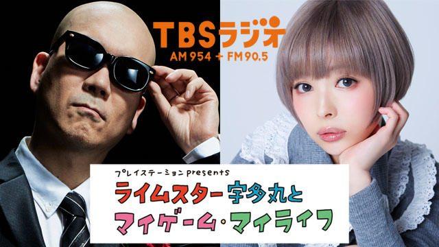 PS公式ラジオ番組『ライムスター宇多丸とマイゲーム・マイライフ』3月3日のゲストは「最上もが」!