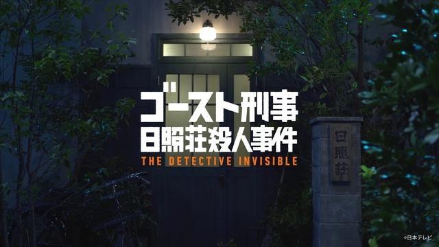 【PS VR】日本テレビ製作のパラレルVRドラマ『ゴースト刑事 日照荘殺人事件』が本日より無料配信開始!